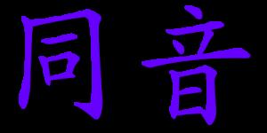 hanzi-key-concepts-tong-yin-sz-lg-trans-zh