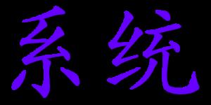 hanzi-key-concepts-xi-tong-sz-lg-trans-zh