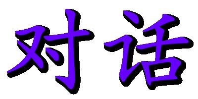 hanzi-home-dui-hua-0400-x-0200-trans-zh