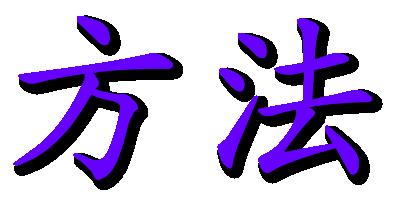 hanzi-home-fang-fa-0400-x-0200-trans-zh