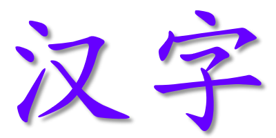 hanzi-methods-han-zi-sz-lg-trans-zh