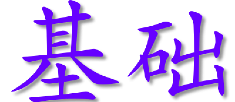 hanzi-methods-ji-chu-sz-lg-trans-zh